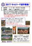 2017新年度 昭島リトルリーグ選手募集